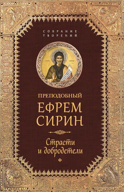 яркий рассказ в книге преподобный Ефрем Сирин