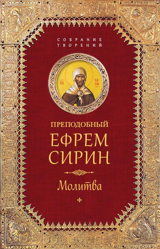 преподобный Ефрем Сирин Собрание творений. Молитва григорий нисский святитель о блаженствах