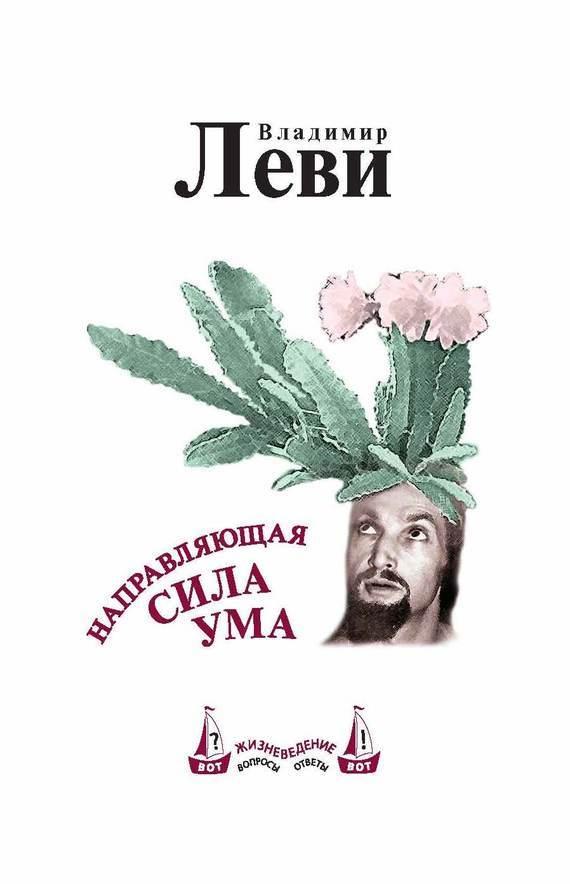 Владимир Леви Направляющая сила ума марк леви все книги