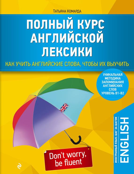 Татьяна Комарда бесплатно