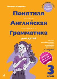 - Понятная английская грамматика для детей. 3 класс