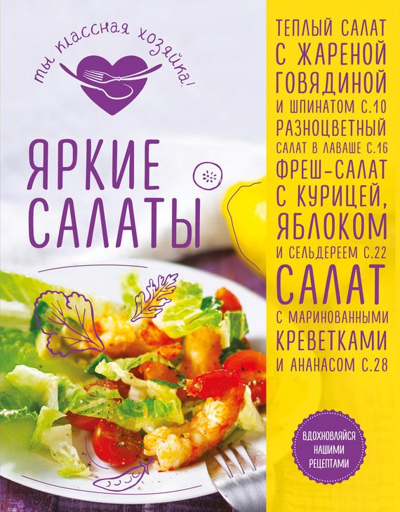 Отсутствует Яркие салаты салаты 58 рецептов вкуснейших легких и сытных салатов