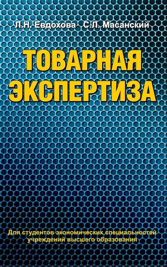 Сергей Масанский Товарная экспертиза