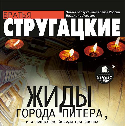 Аркадий и Борис Стругацкие Жиды города Питера, или Невесёлые беседы при свечах сумки fabula сумка