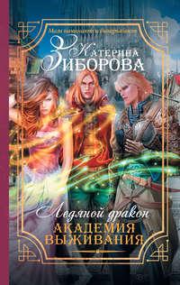 Зиборова, Катерина  - Ледяной дракон. Академия выживания