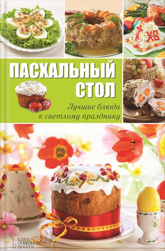 Отсутствует Пасхальный стол. Лучшие блюда к светлому празднику эксмо пасхальный домашний стол блюда к великому посту и пасхе