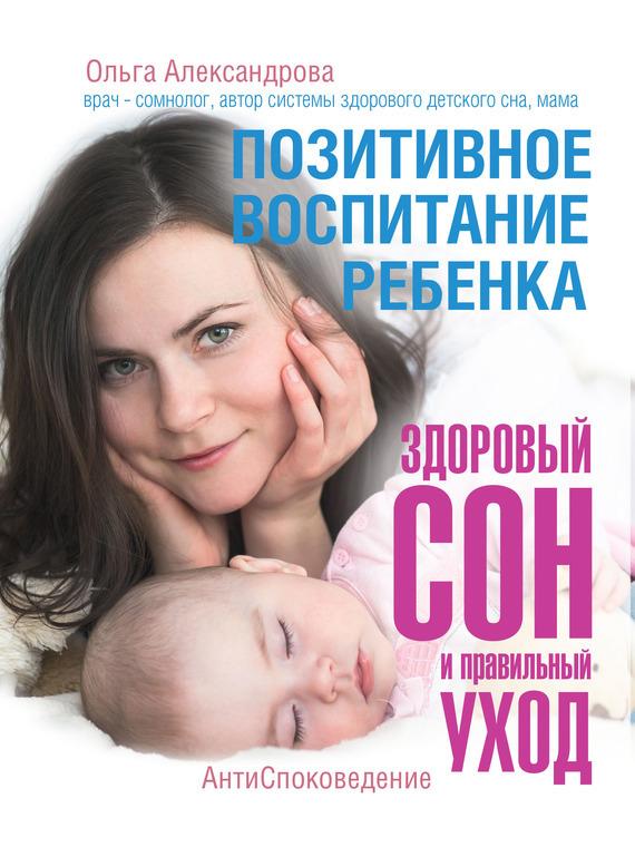 Скачать Позитивное воспитание ребенка: здоровый сон и правильный уход быстро
