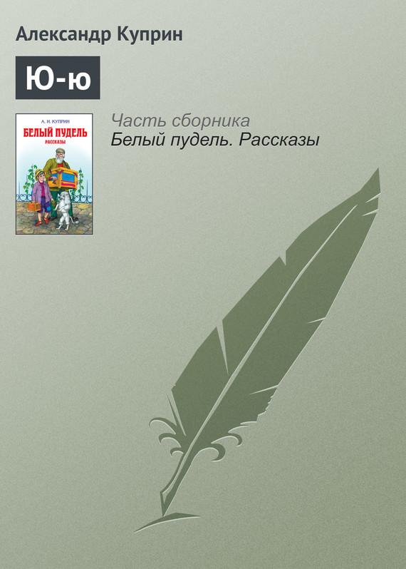 А. И. Куприн Ю-ю в жданова ю щеголева ю сорокин русские и русскость
