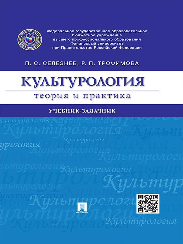 Павел Сергеевич Селезнев Культурология: теория и практика. Учебник-задачник