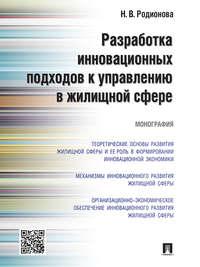 Родионова, Надежда Владимировна  - Разработка инновационных подходов к управлению в жилищной сфере. Монография