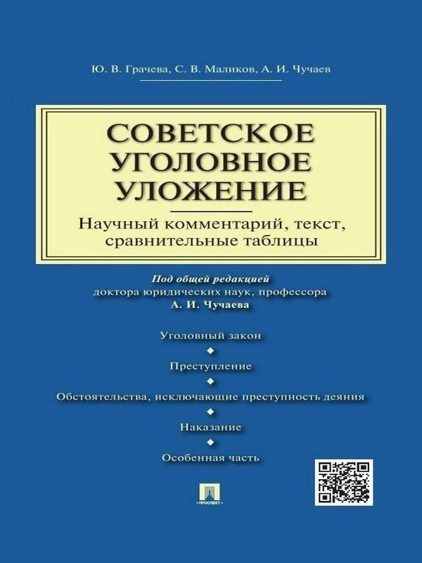 Юлия Викторовна Грачева Советское уголовное уложение (научный комментарий, текст, сравнительные таблицы)