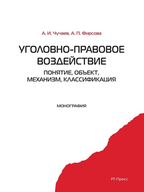 Александр Иванович Чучаев Уголовно-правовое воздействие: понятие, объект, механизм, классификация