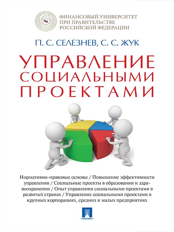 Павел Сергеевич Селезнев бесплатно