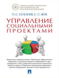 Селезнев, Павел Сергеевич  - Управление социальными проектами. Монография
