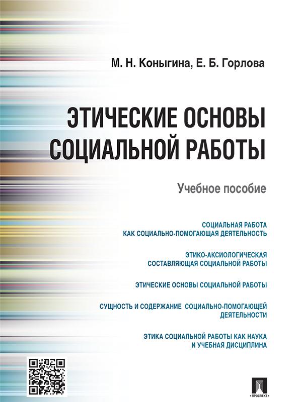 Маргарита Николаевна Коныгина Этические основы социальной работы. Учебное пособие