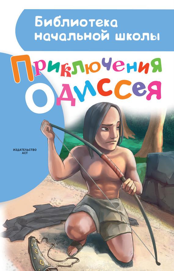 Александр Егоров Приключения Одиссея егоров а а приключения одиссея