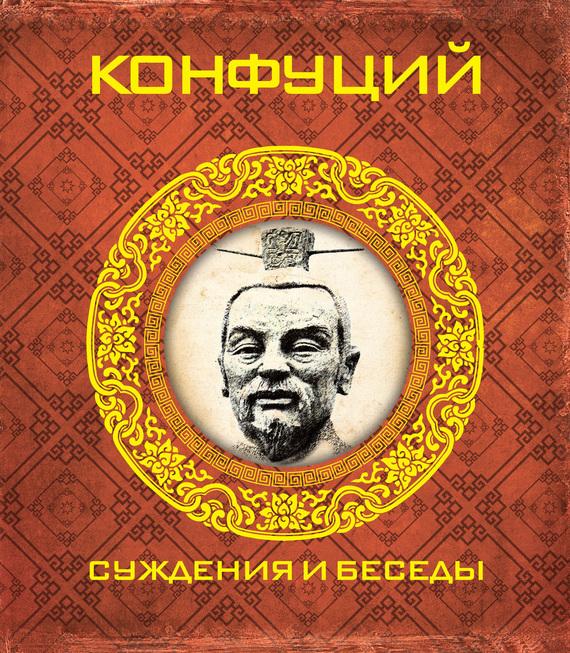 Конфуций Суждения и беседы духовные беседы 1 cd