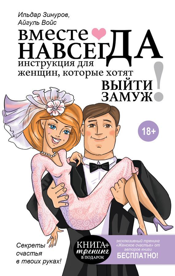Обложка книги Вместе навсегда. Инструкция для женщин, которые хотят выйти замуж, автор Зинуров, Ильдар