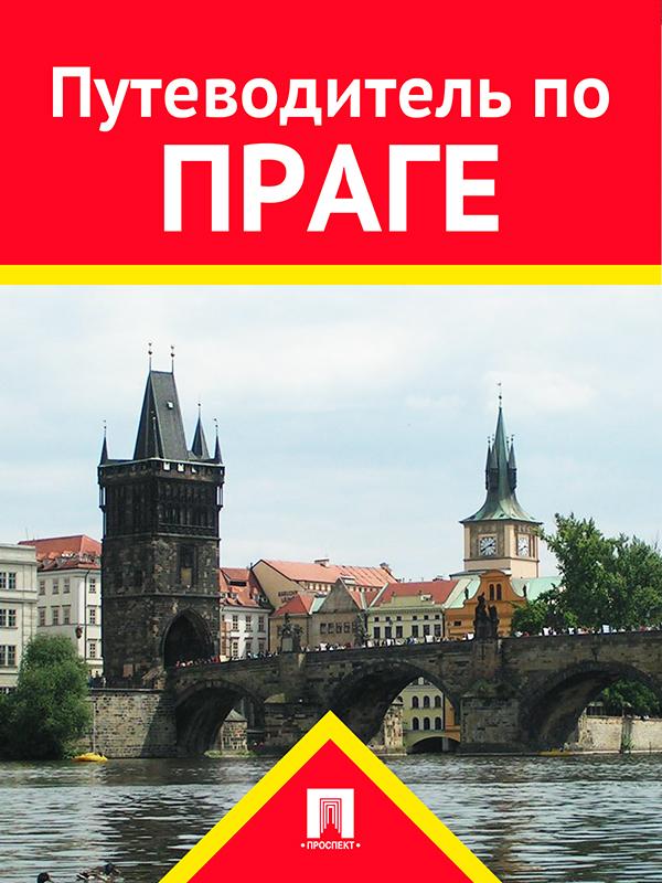 Вацлав Шуббе Путеводитель по Праге что можно в праге на 1 крону