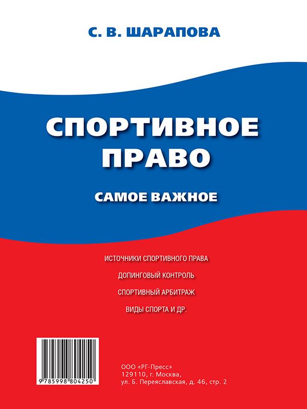 напряженная интрига в книге С. В. Шарапова