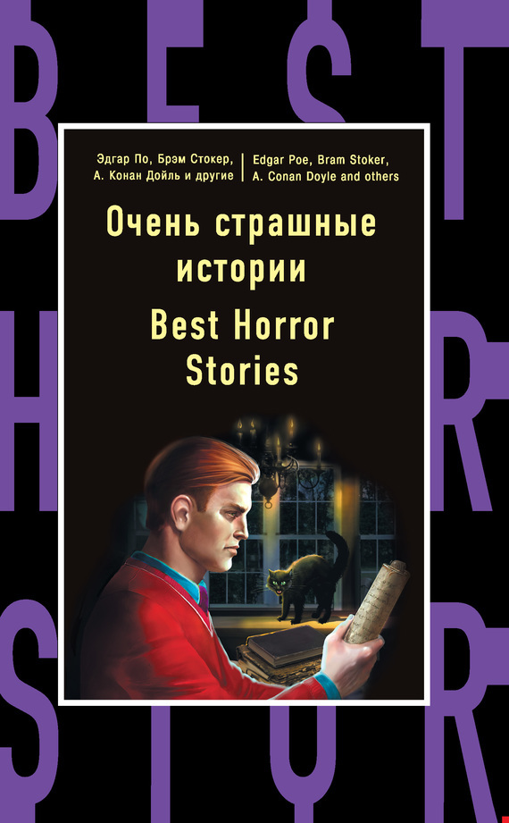 Эдгар Аллан По Очень страшные истории / Best Horror Stories маккартен э английский гарем