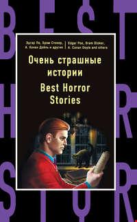 Эдгар Аллан По - Очень страшные истории / Best Horror Stories