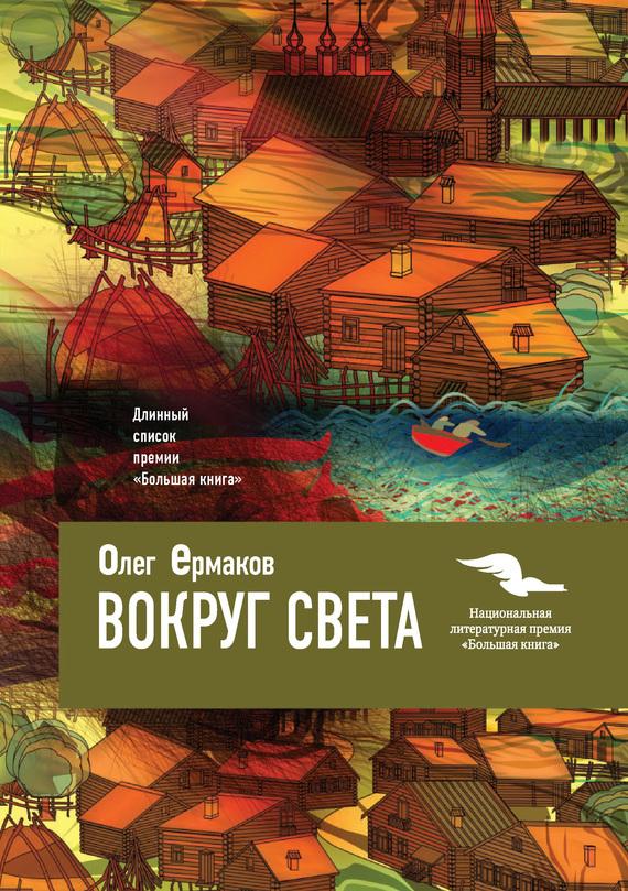 Олег Ермаков - Вокруг света