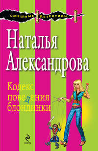 Александрова, Наталья  - Кодекс поведения блондинки