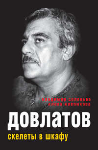 Соловьев, Владимир  - Довлатов. Скелеты в шкафу