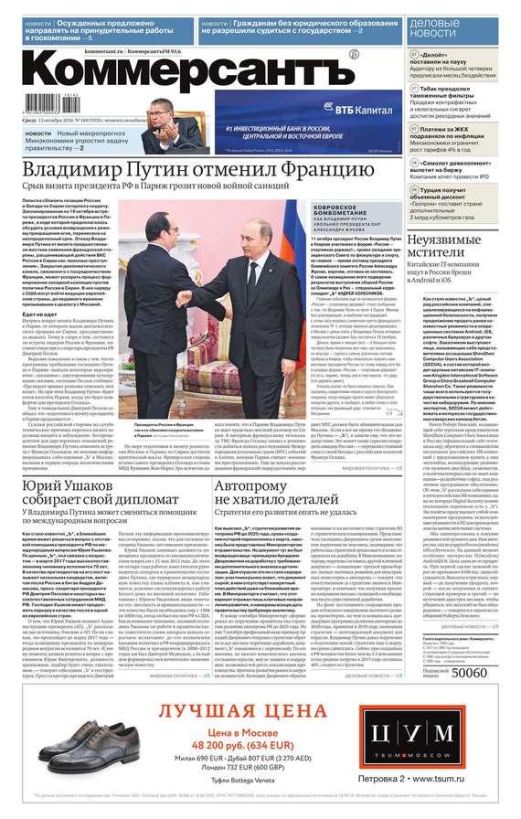 Редакция газеты Коммерсантъ (понедельник-пятница) КоммерсантЪ (понедельник-пятница) 189-2016
