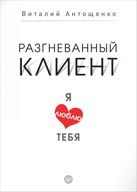 Виталий Антощенко Разгневанный клиент, я люблю тебя антощенко виталий разгневанный клиент я люблю тебя