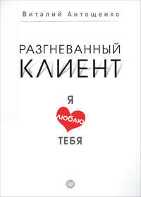 Антощенко, Виталий  - Разгневанный клиент, я люблю тебя