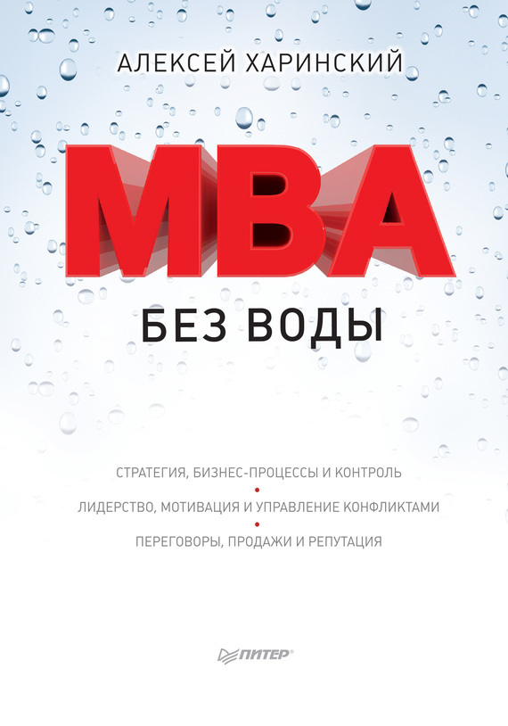 Алексей Харинский MBA без воды алексей харинский mba без воды