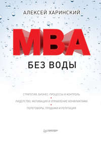 Харинский, Алексей  - MBA без воды