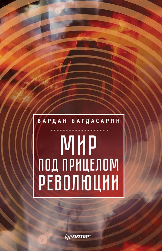 В. Э. Багдасарян Мир под прицелом революции в вихре революции события глазами поэта