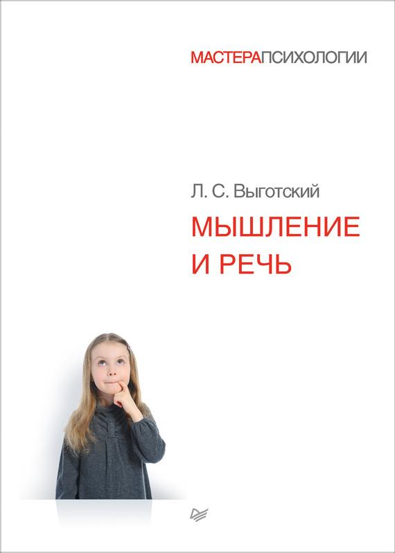 обложка электронной книги Мышление и речь