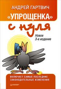 Гартвич, Андрей  - «Упрощенка» снуля. Новое 3-е издание