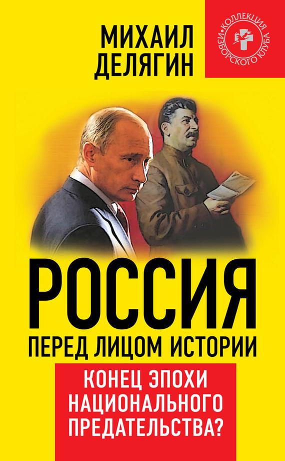 Россия перед лицом истории. Конец эпохи национального предательства?