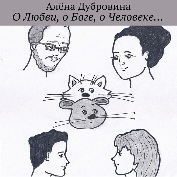 Обложка книги ОЛюбви, оБоге, оЧеловеке…, автор Алёна Дубровина