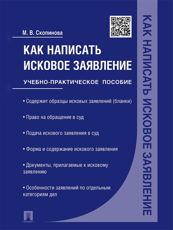 Мария Владмировна Скопинова бесплатно