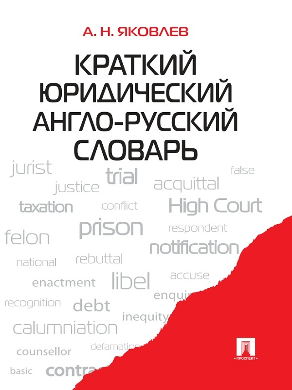 Анатолий Яковлев - Краткий юридический англо-русский словарь