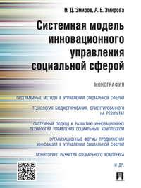 Эмиров, Назим Данилович  - Системная модель инновационного управления социальной сферой. Монография