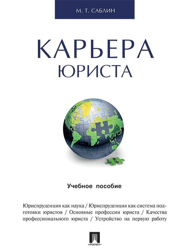 Максим Саблин Карьера юриста. Учебное пособие введение в концептологию учебное пособие