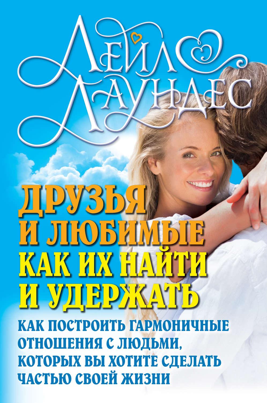 Скачать бесплатно книгу лаундес друзья и любимые