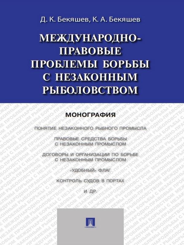 Камиль Абдулович Бекяшев Международно-правовые проблемы борьбы с незаконным рыболовством. Монография