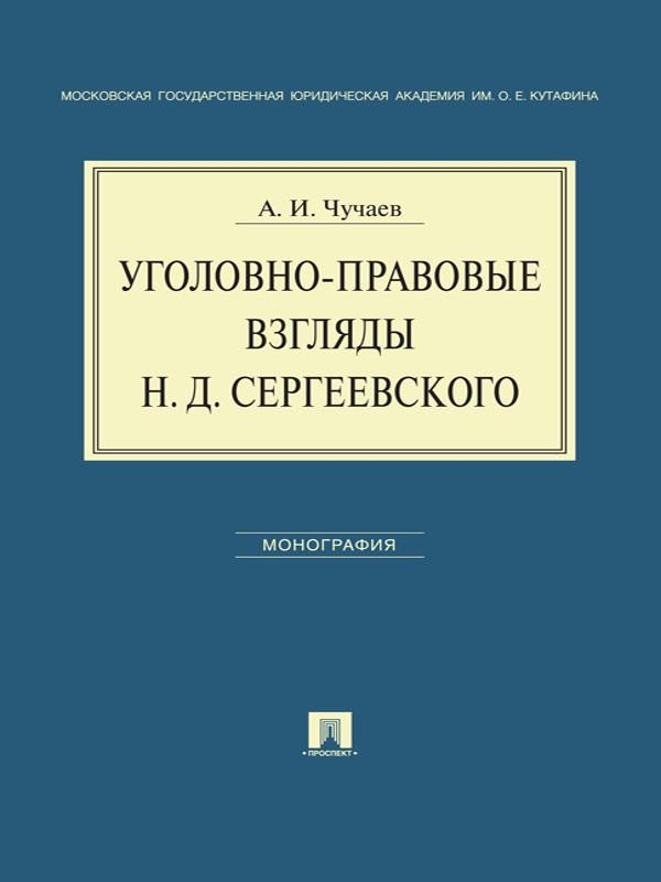 Александр Иванович Чучаев Уголовно-правовые взгляды Н.Д.Сергеевского
