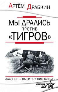 Драбкин, Артем  - Мы дрались против «Тигров». «Главное – выбить у них танки!»