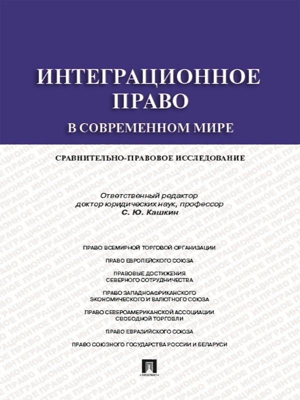 Коллектив авторов Интеграционное право в современном мире: сравнительно-правовое исследование. Монография право европейского союза учебное пособие