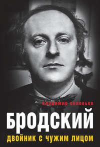 Соловьев, Владимир  - Бродский. Двойник с чужим лицом