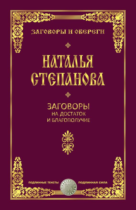 Наталья Степанова Заговоры на достаток и благополучие наталья перфилова я покупаю эту женщину